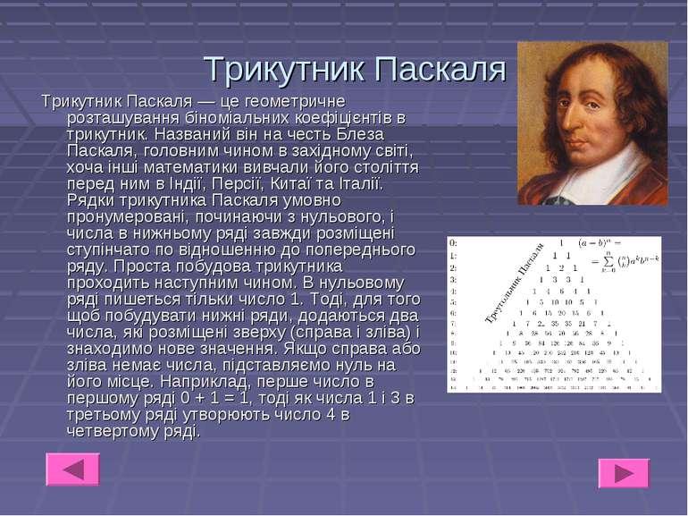 Трикутник Паскаля Трикутник Паскаля — це геометричне розташування біноміальни...