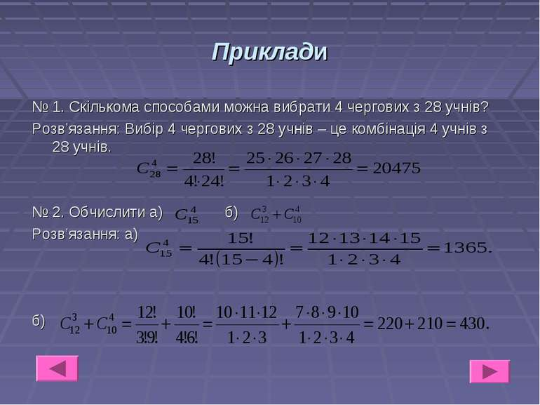 Приклади № 1. Скількома способами можна вибрати 4 чергових з 28 учнів? Розв'я...