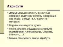 Атрибути Атрибути дозволяють вносити до програми додаткову описову інформацію...