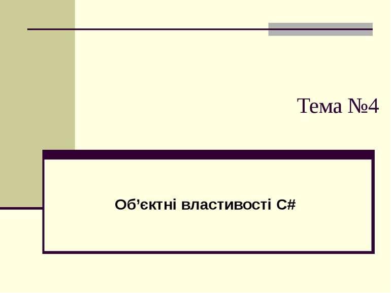 Тема №4 Об'єктні властивості C#