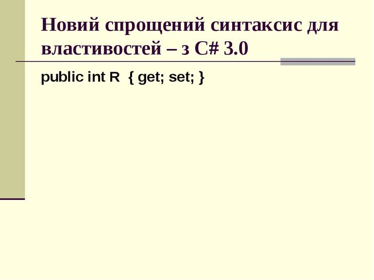 Новий спрощений синтаксис для властивостей – з C# 3.0 public int R { get; set; }