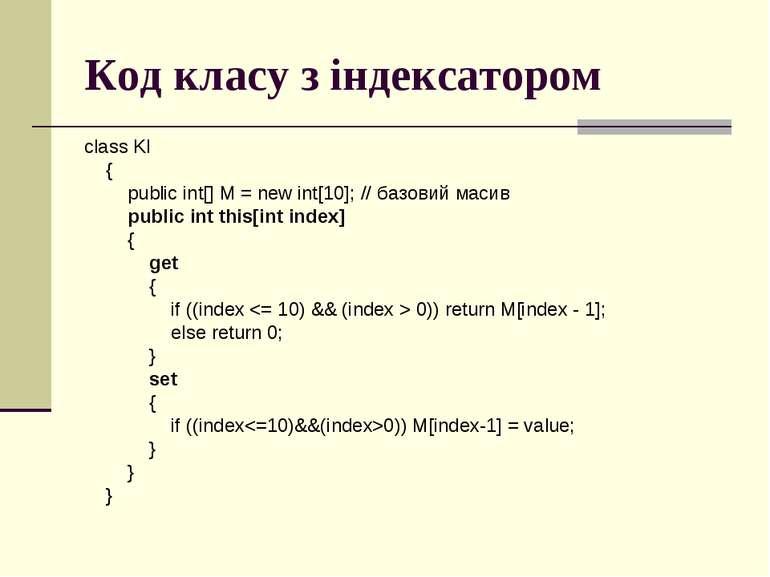 Код класу з індексатором class Kl { public int[] M = new int[10]; // базовий ...