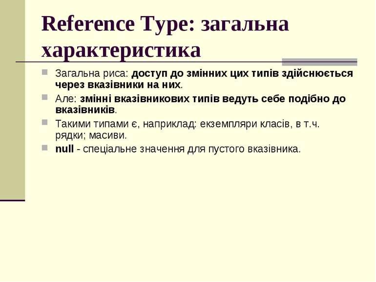 Reference Type: загальна характеристика Загальна риса: доступ до змінних цих ...