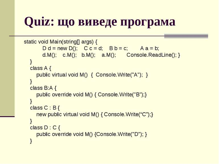 Quiz: що виведе програма static void Main(string[] args) { D d = new D(); C c...