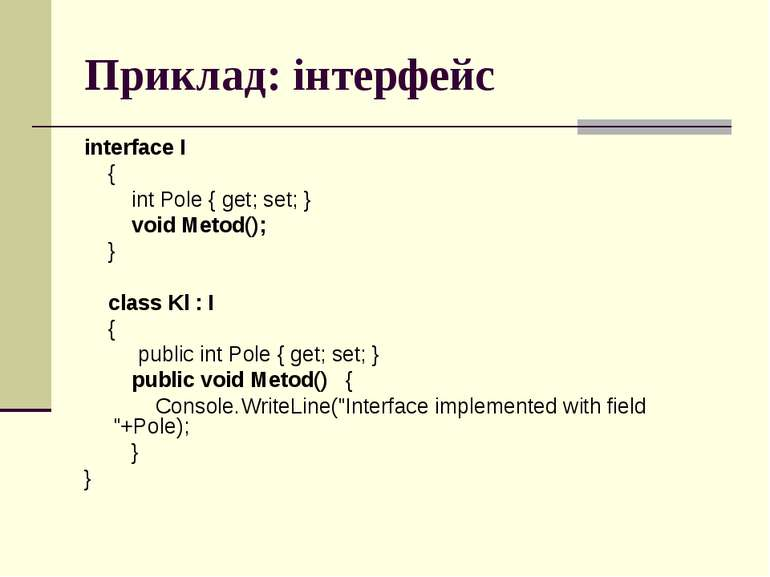 Приклад: інтерфейс interface I { int Pole { get; set; } void Metod(); } class...