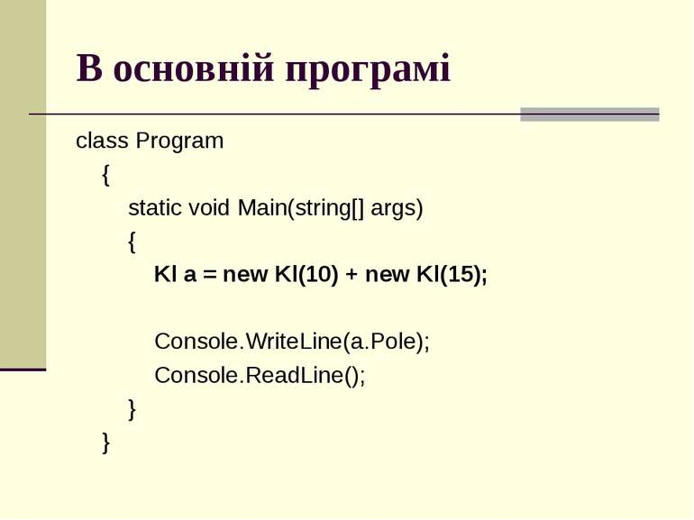 В основній програмі class Program { static void Main(string[] args) { Kl a = ...