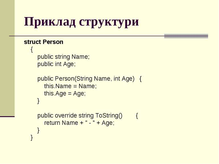 Приклад структури struct Person { public string Name; public int Age; public ...