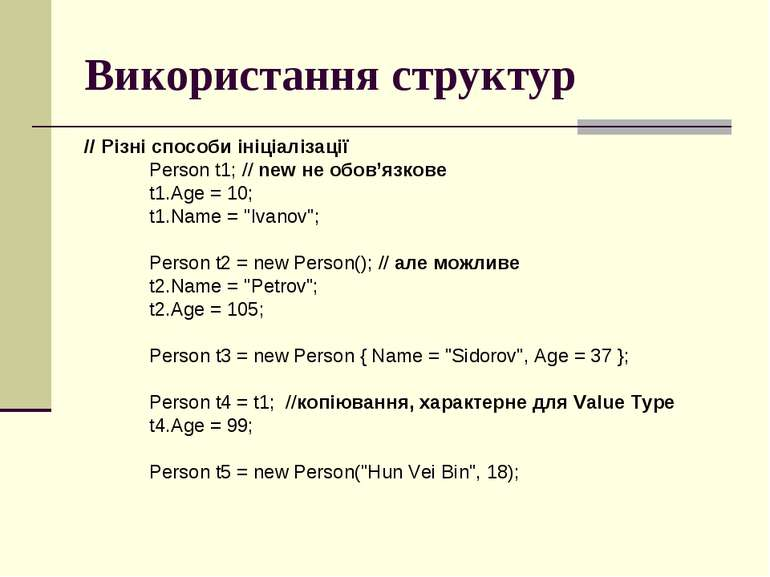 Використання структур // Різні способи ініціалізації Person t1; // new не обо...