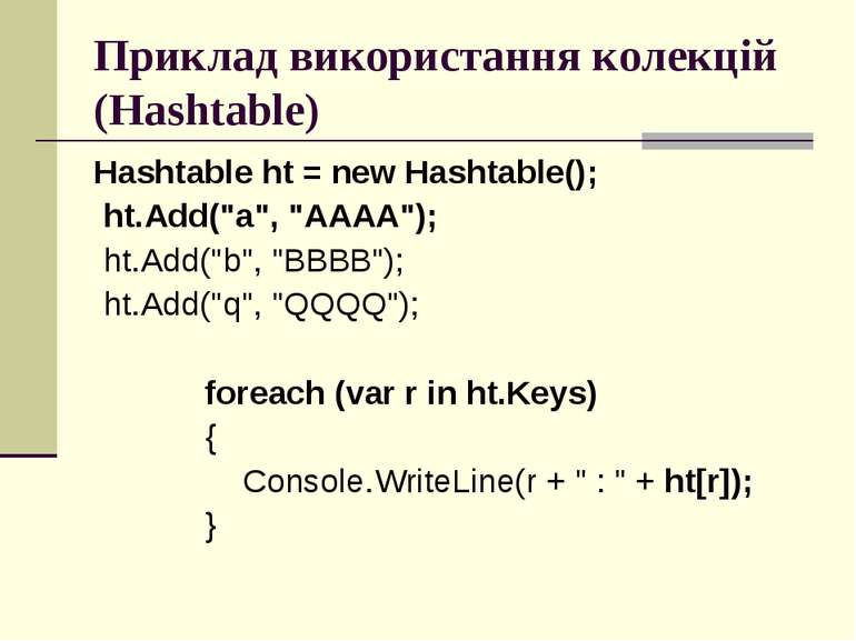 Приклад використання колекцій (Hashtable) Hashtable ht = new Hashtable(); ht....