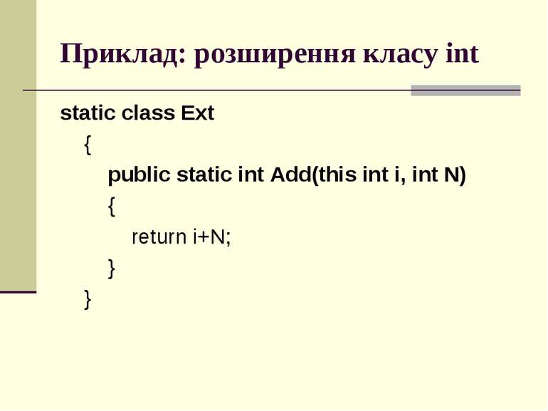 Приклад: розширення класу int static class Ext { public static int Add(this i...
