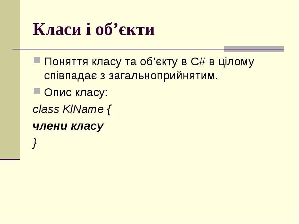 Класи і об'єкти Поняття класу та об'єкту в C# в цілому співпадає з загальнопр...