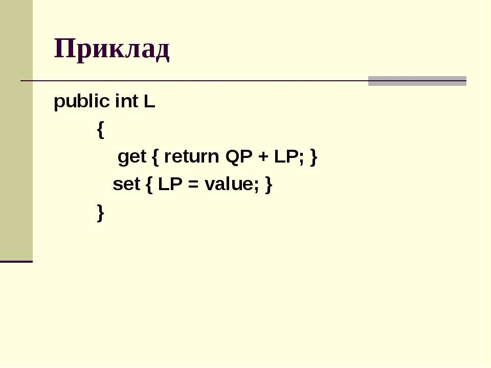Приклад public int L { get { return QP + LP; } set { LP = value; } }