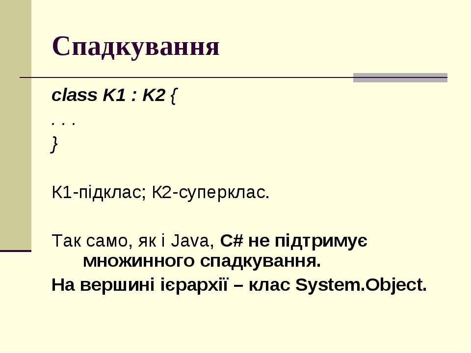 Cпадкування class K1 : K2 { . . . } К1-підклас; К2-суперклас. Так само, як і ...