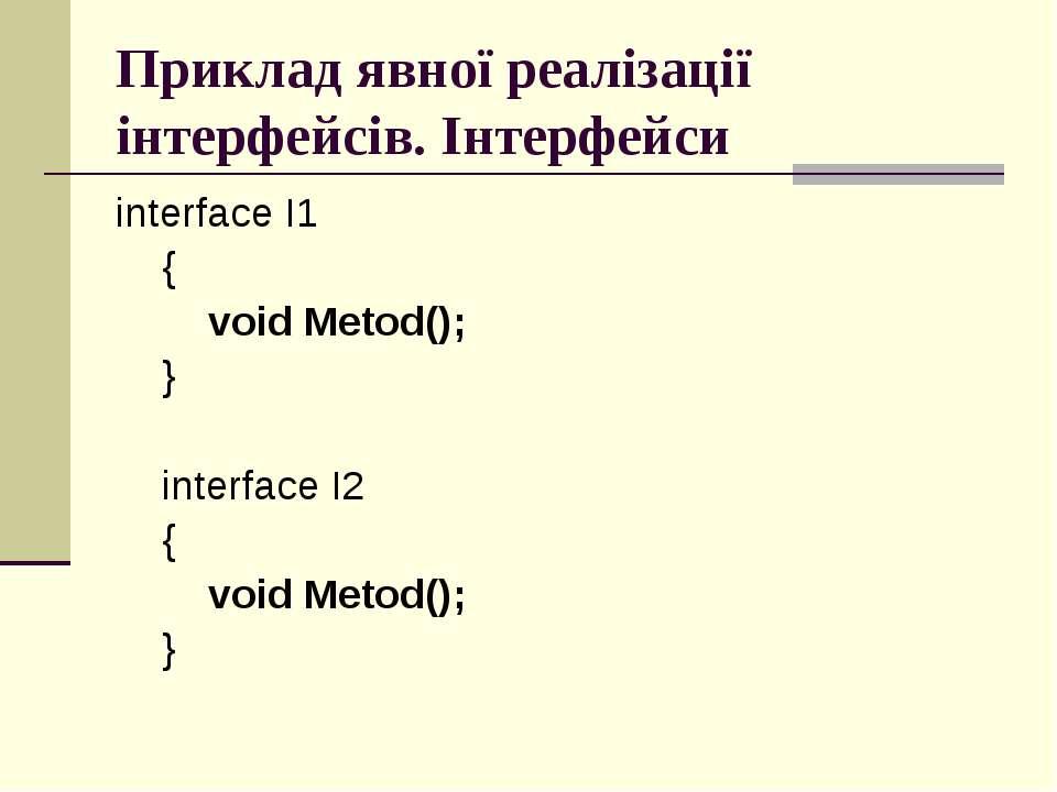 Приклад явної реалізації інтерфейсів. Інтерфейси interface I1 { void Metod();...