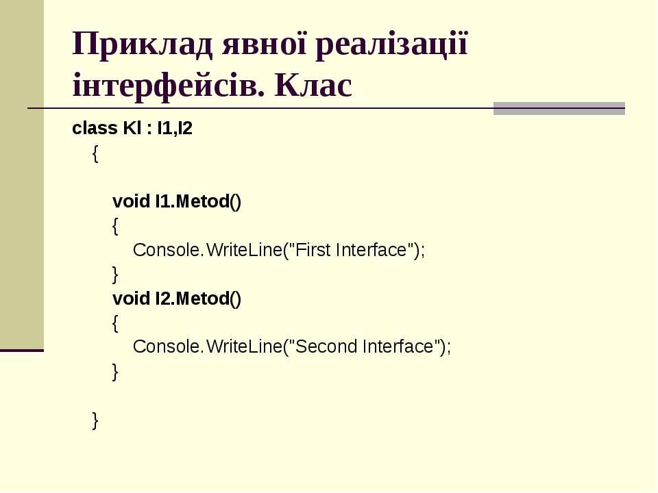 Приклад явної реалізації інтерфейсів. Клас class Kl : I1,I2 { void I1.Metod()...