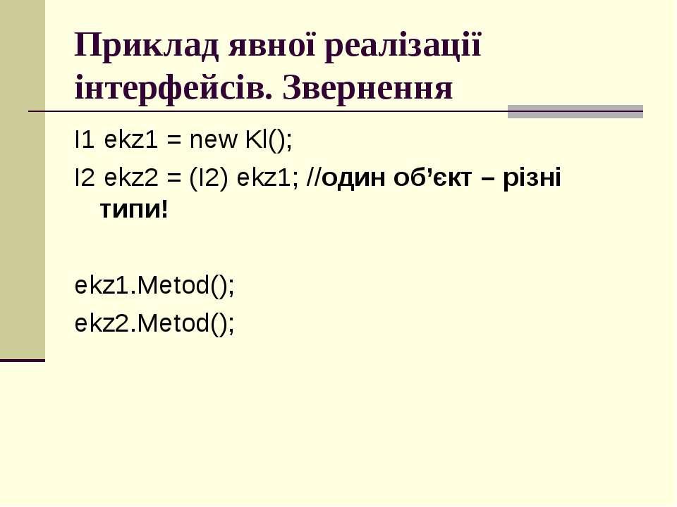 Приклад явної реалізації інтерфейсів. Звернення I1 ekz1 = new Kl(); I2 ekz2 =...