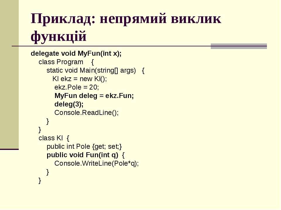 Приклад: непрямий виклик функцій delegate void MyFun(int x); class Program { ...