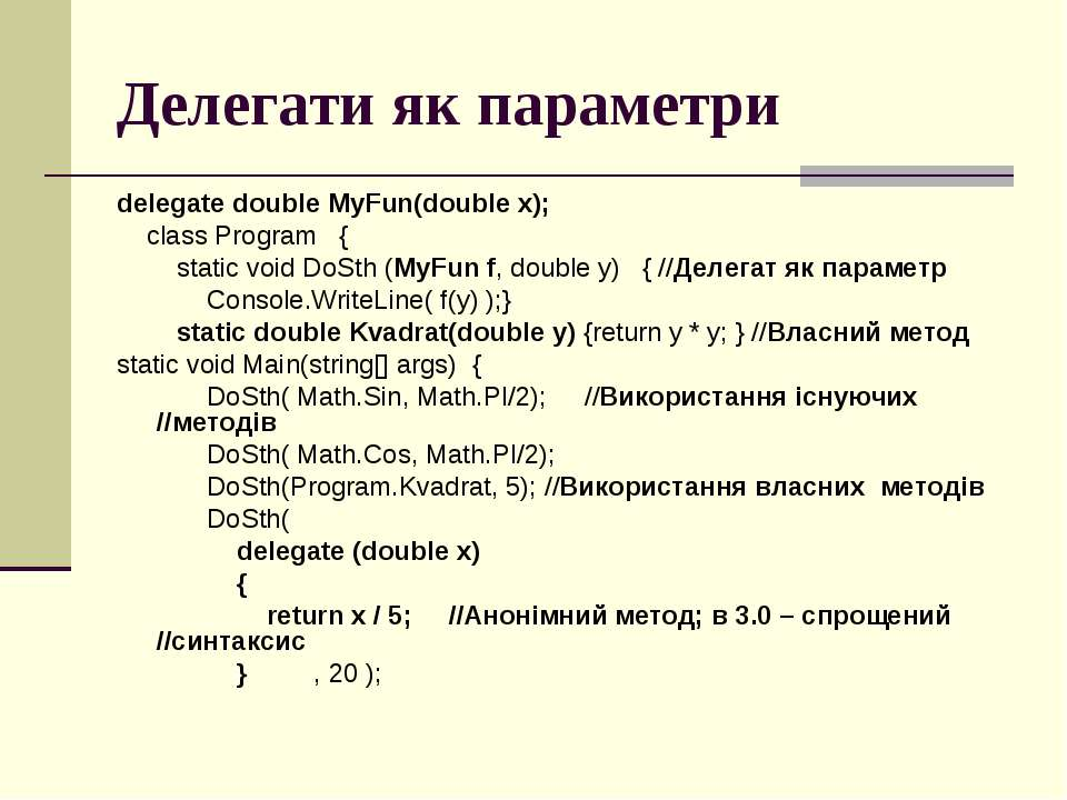 Делегати як параметри delegate double MyFun(double x); class Program { static...