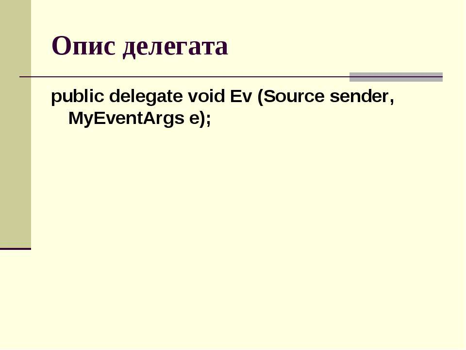 Опис делегата public delegate void Ev (Source sender, MyEventArgs e);