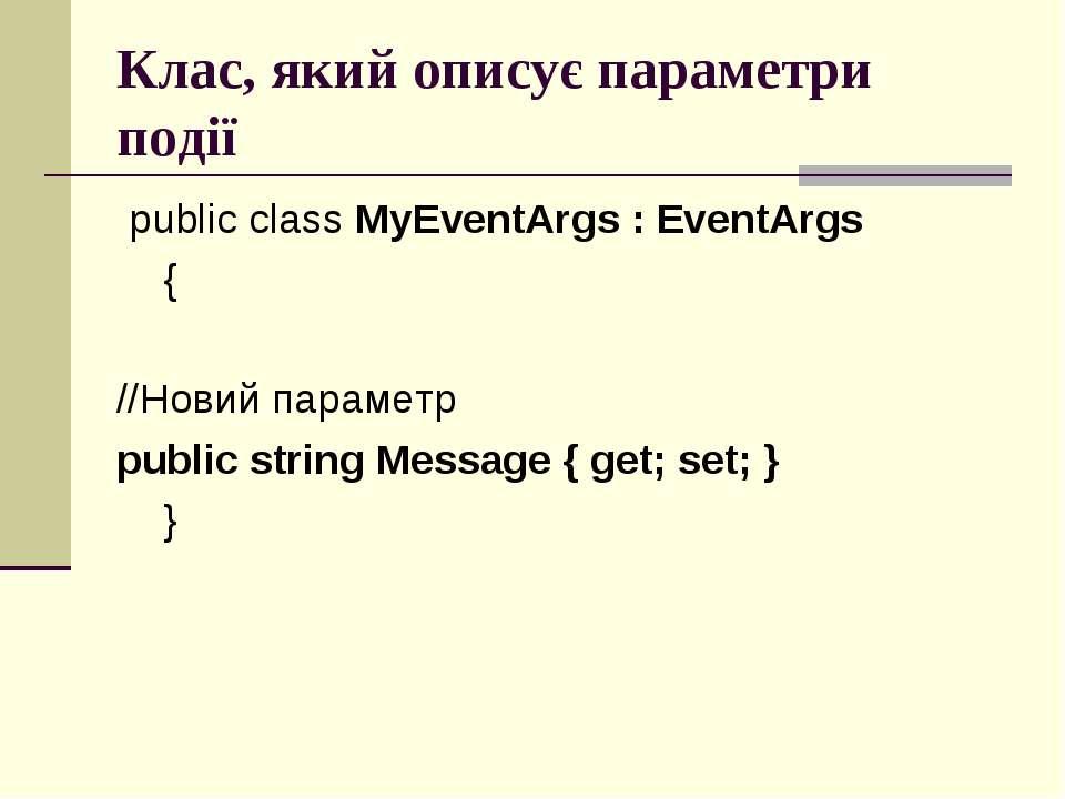 Клас, який описує параметри події public class MyEventArgs : EventArgs { //Но...