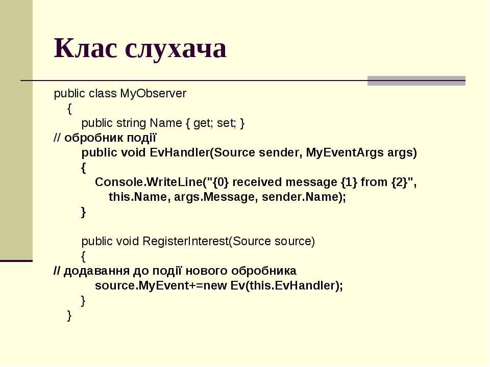 Клас слухача public class MyObserver { public string Name { get; set; } // об...
