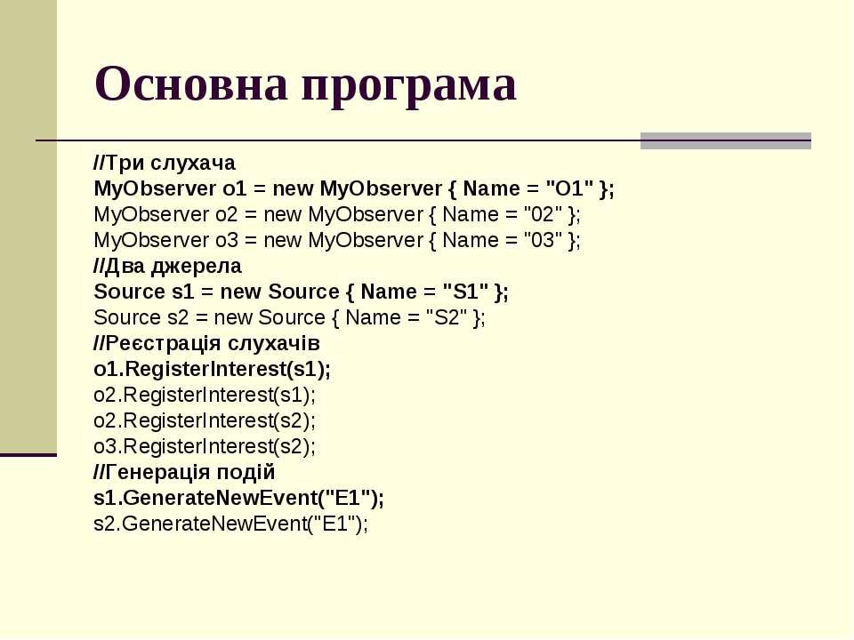 "Основна програма //Три слухача MyObserver o1 = new MyObserver { Name = ""O1"" }..."