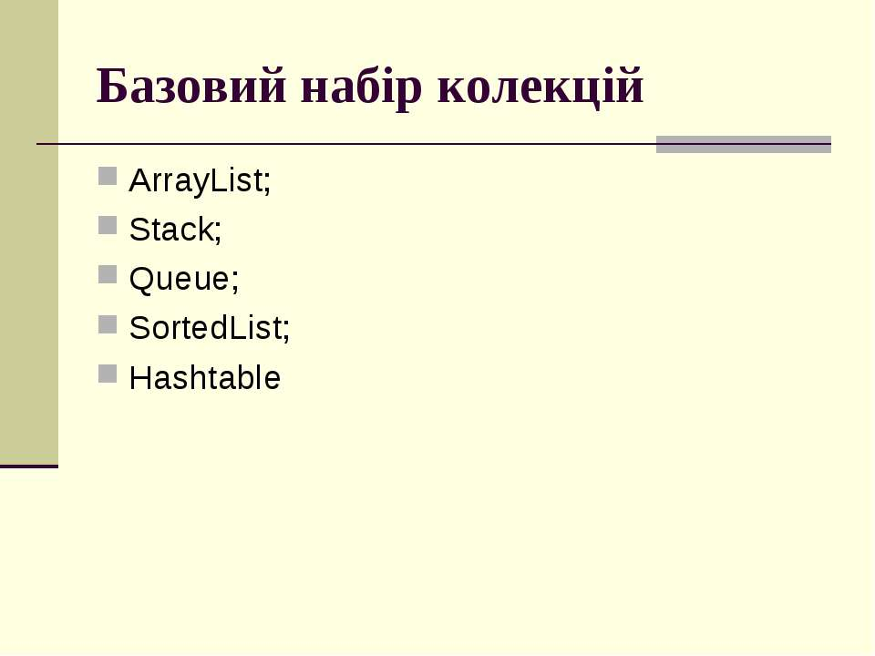 Базовий набір колекцій ArrayList; Stack; Queue; SortedList; Hashtable