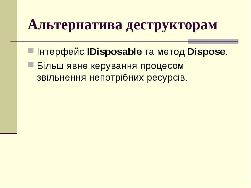 Альтернатива деструкторам Інтерфейс IDisposable та метод Dispose. Більш явне ...
