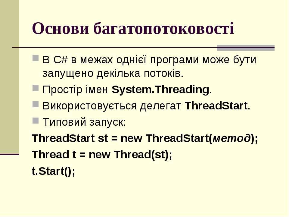 Основи багатопотоковості В C# в межах однієї програми може бути запущено декі...