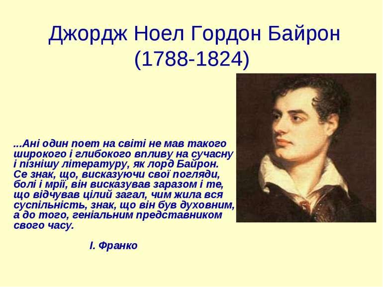 Джордж Ноел Гордон Байрон (1788-1824) ...Ані один поет на світі не мав такого...