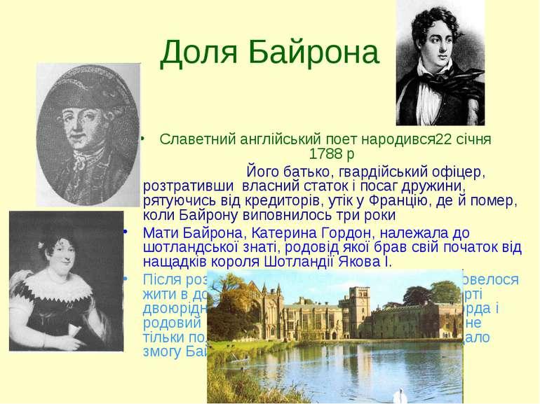 Доля Байрона Славетний англійський поет народився22 січня 1788 р Його батько,...