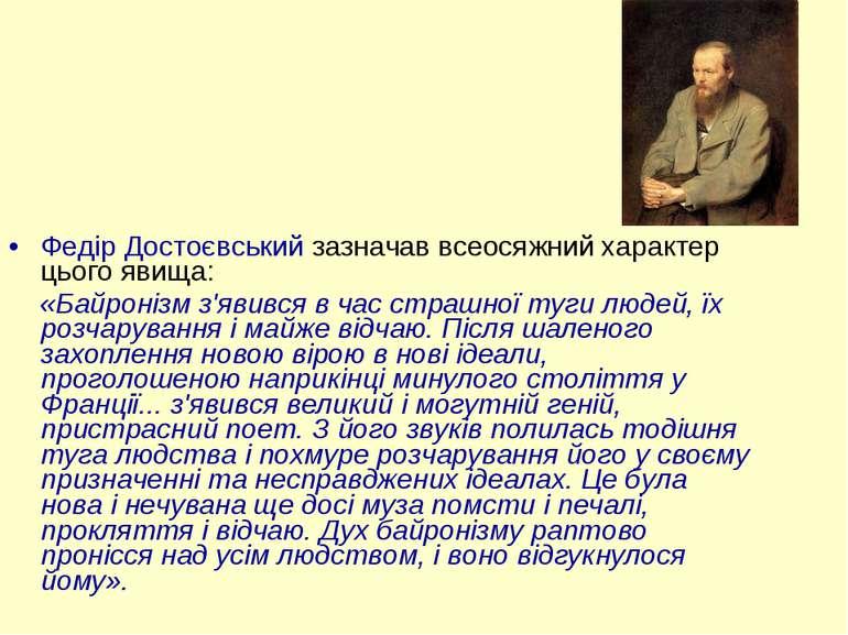Федір Достоєвський зазначав всеосяжний характер цього явища: «Байронізм з'яви...