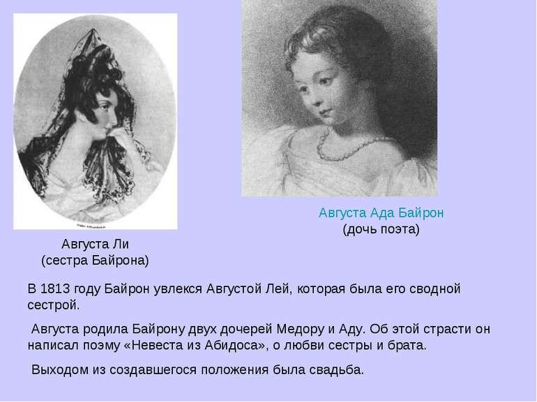 Августа Ада Байрон (дочь поэта) Августа Ли (сестра Байрона) В 1813 году Байро...