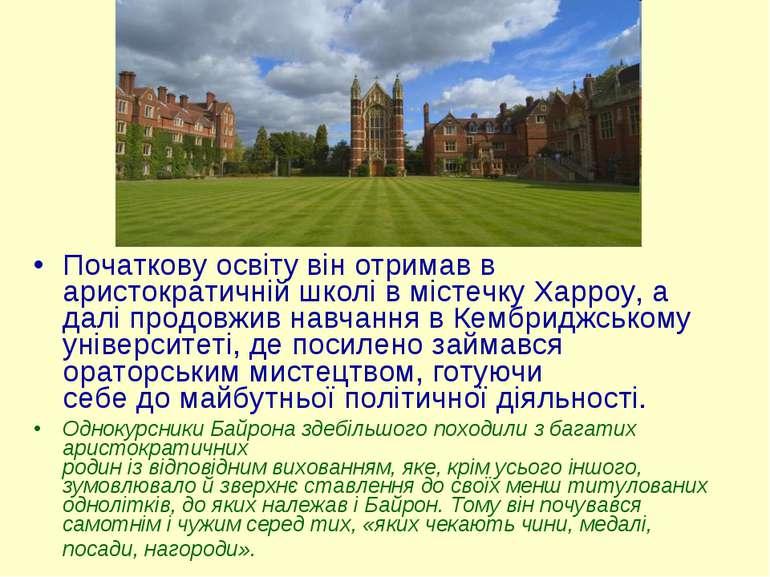 Початкову освіту він отримав в аристократичній школі в містечку Харроу, а дал...