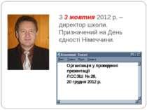З 3 жовтня 2012 р. – директор школи. Призначений на День єдності Німеччини. О...
