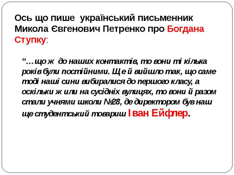 Ось що пише український письменник Микола Євгенович Петренко про Богдана Ступ...