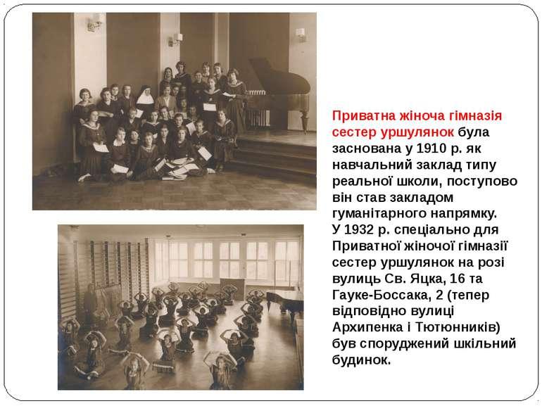 Приватна жіноча гімназія сестер уршулянок була заснована у 1910 р. як навчаль...