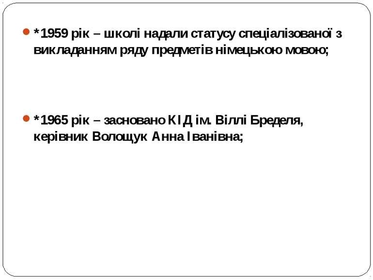 *1959 рік – школі надали статусу спеціалізованої з викладанням ряду предметів...