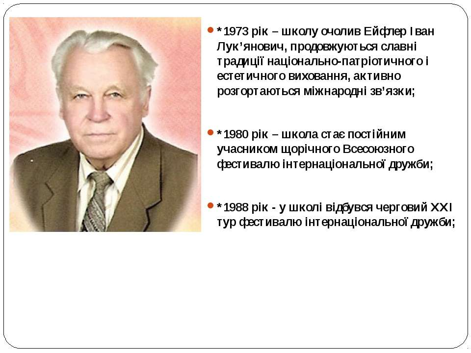 *1973 рік – школу очолив Ейфлер Іван Лук'янович, продовжуються славні традиці...