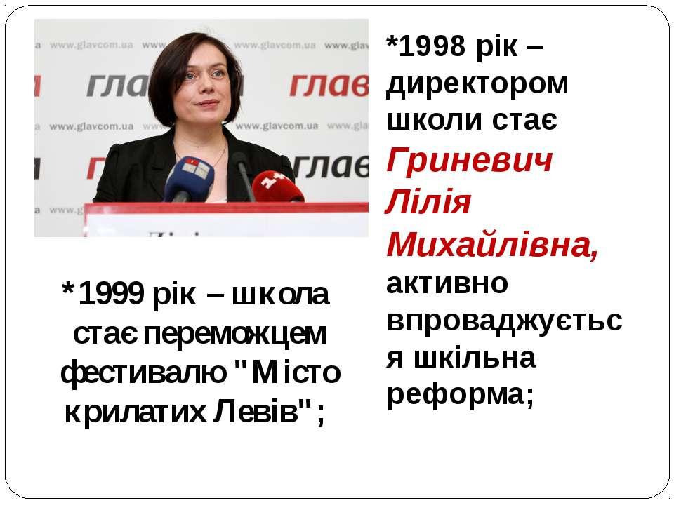 *1998 рік – директором школи стає Гриневич Лілія Михайлівна, активно впровадж...