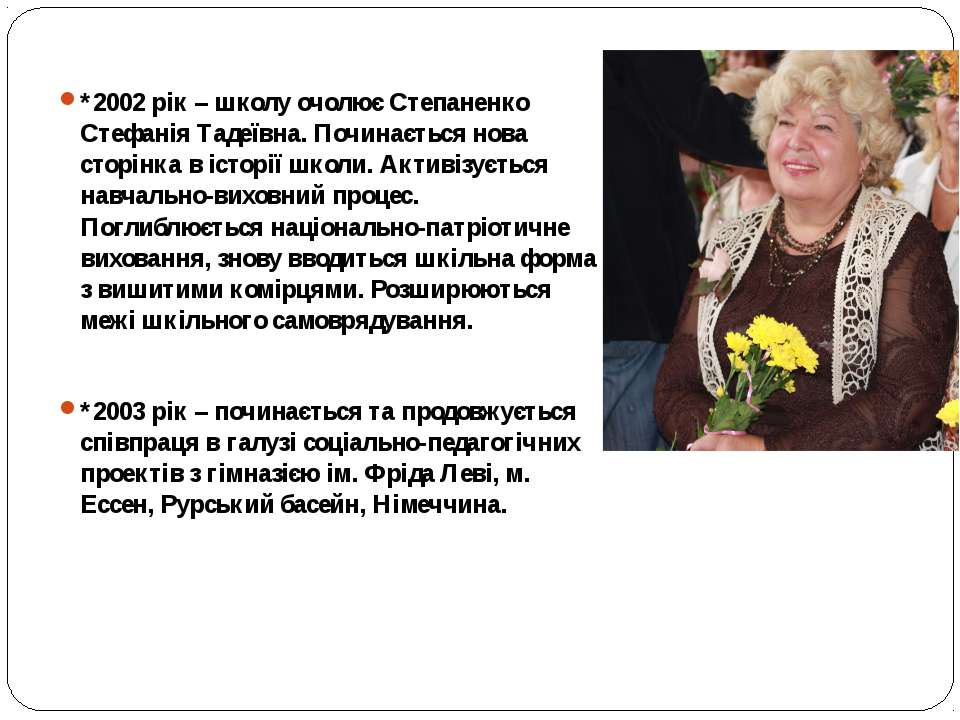 *2002 рік – школу очолює Степаненко Стефанія Тадеївна. Починається нова сторі...