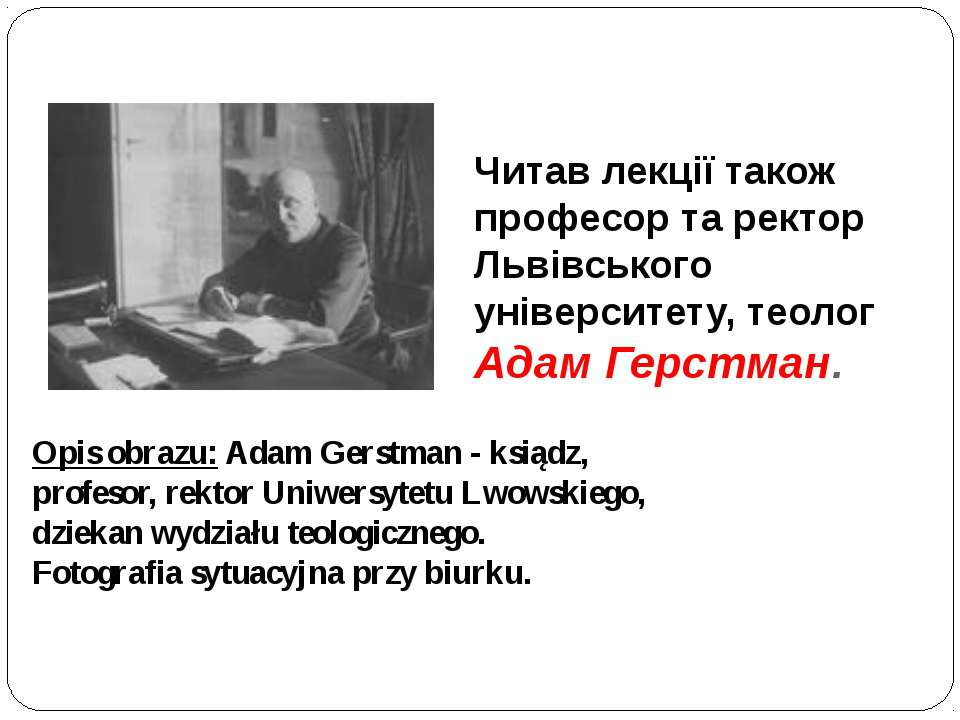Читав лекції також професор та ректор Львівського університету, теолог Адам Г...