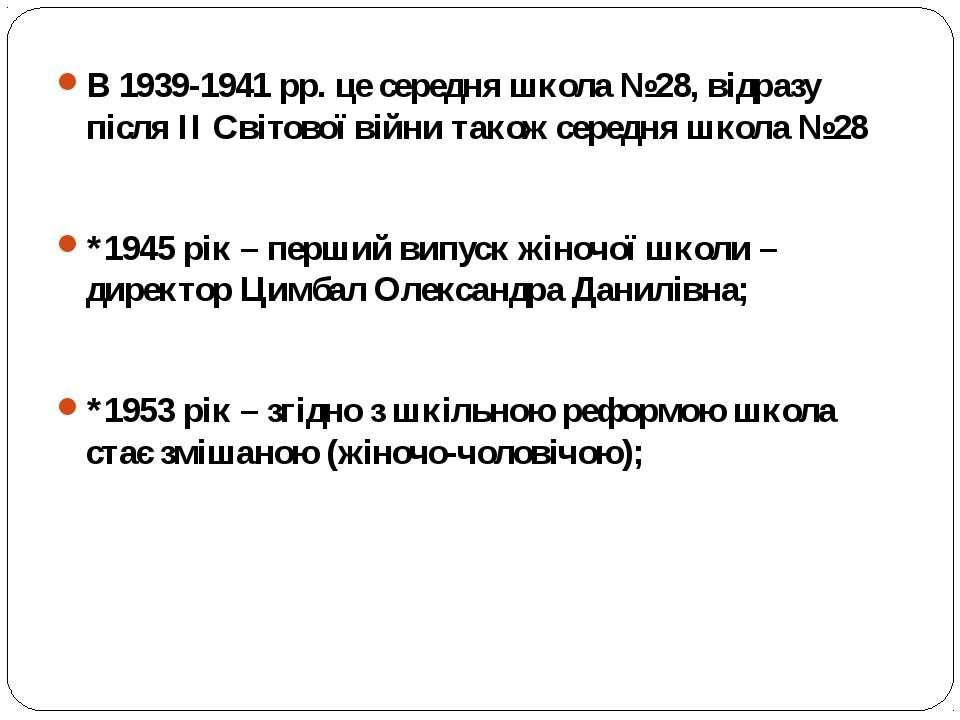 В 1939-1941 рр. це середня школа №28, відразу після ІІ Світової війни також с...