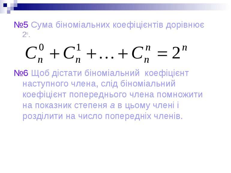 №5 Сума біноміальних коефіцієнтів дорівнює 2n. №6 Щоб дістати біноміальний ко...