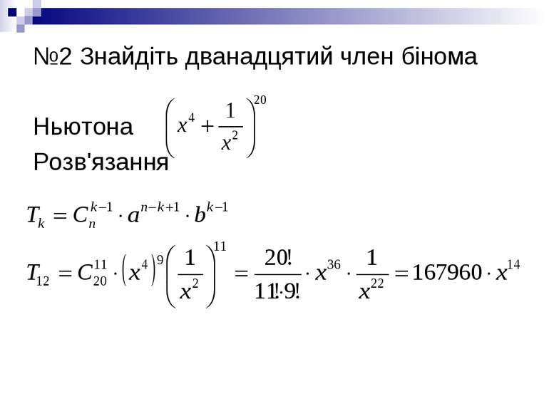 №2 Знайдіть дванадцятий член бінома Ньютона Розв'язання