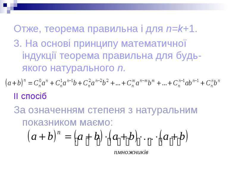Отже, теорема правильна і для n=k+1. 3. На основі принципу математичної індук...