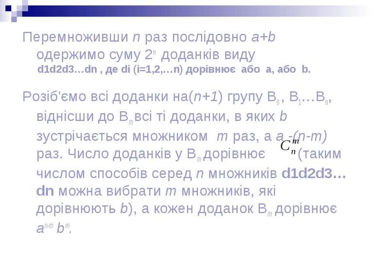 Перемноживши n раз послідовно а+b одержимо суму 2n доданків виду Розіб'ємо вс...