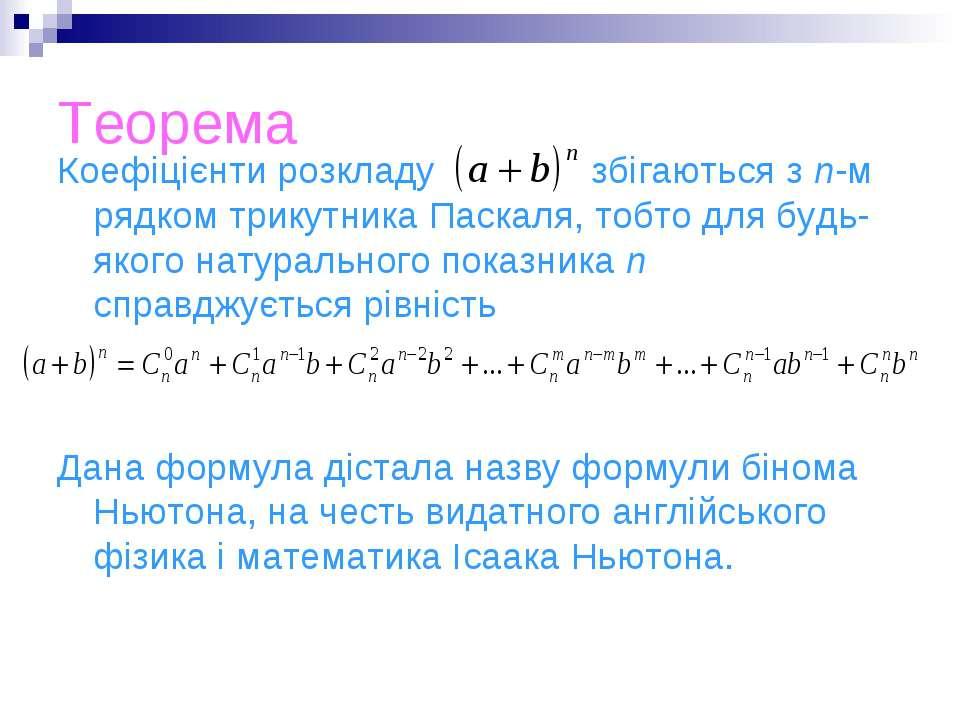Теорема Коефіцієнти розкладу збігаються з n-м рядком трикутника Паскаля, тобт...