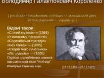 Володимир Галактіонович Короленко ( російський письменник, публіцист і громад...
