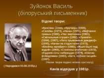 Зуйонок Василь (білоруський письменник) Відомі твори: «Крэсіва» (1966), «Крут...